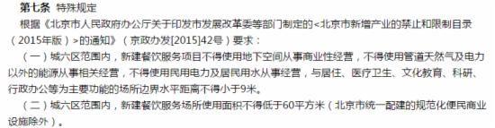 """盒马生鲜北京首店为何如此""""难产""""?与超级物种隔空""""对垒"""""""